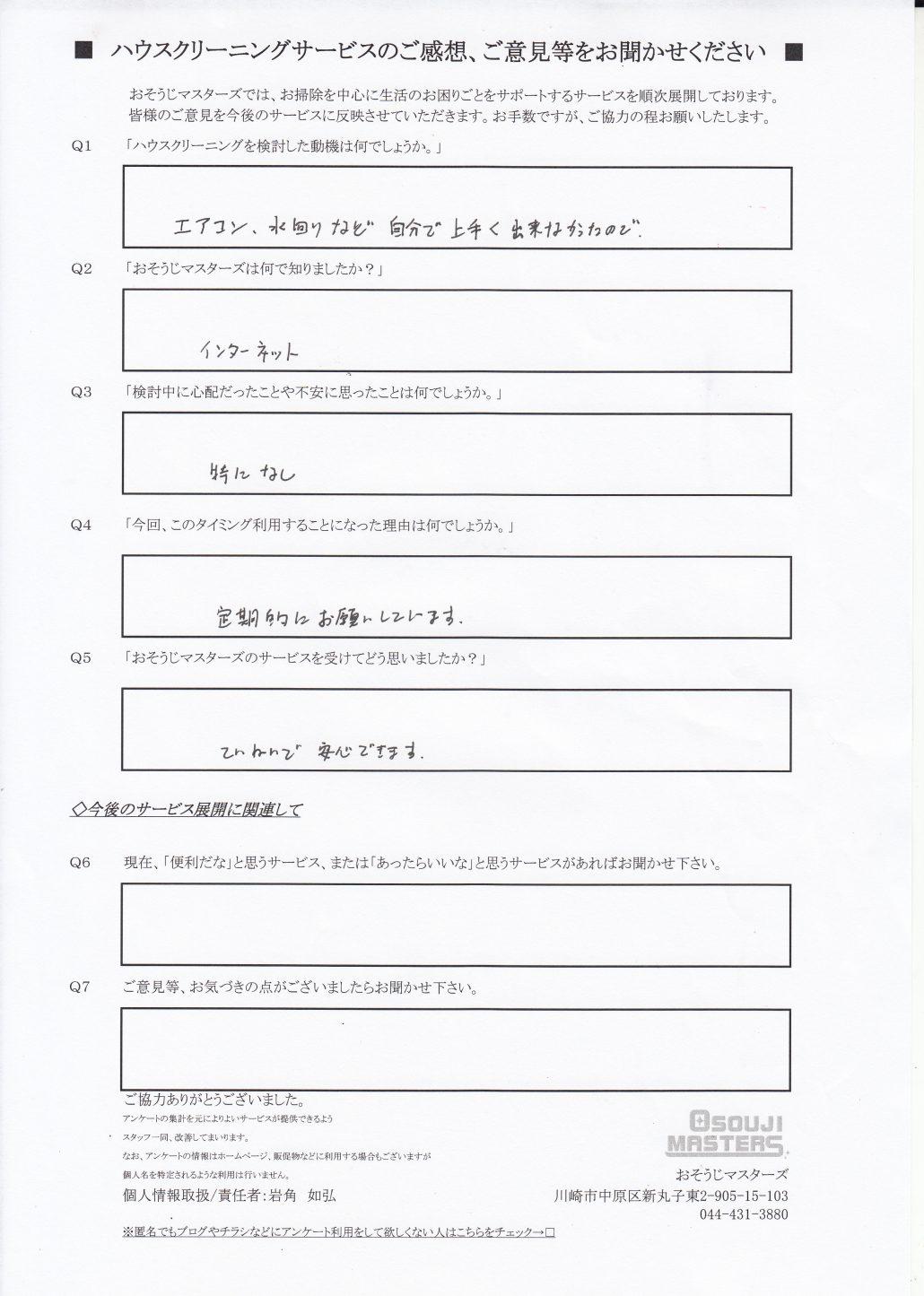 2018/08/13 マンション全体クリーニング 横浜市中区