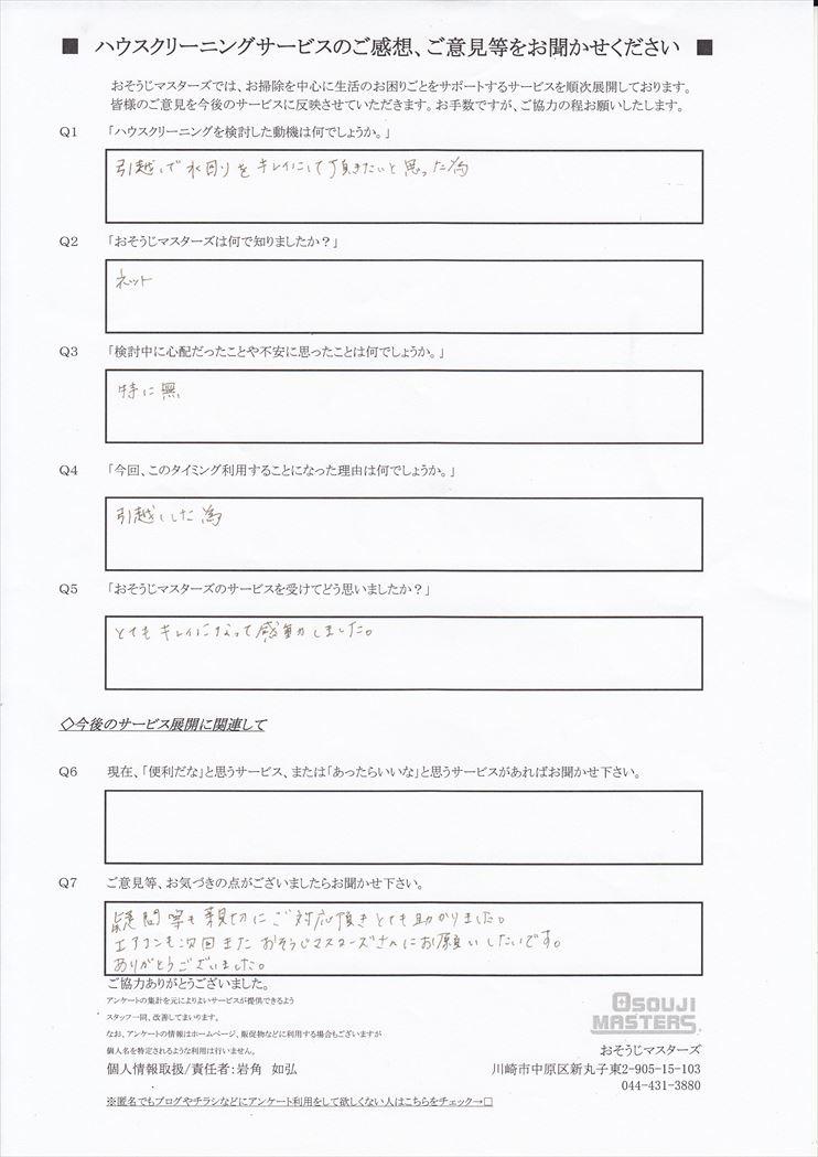 2018/08/04 ミニキッチン・3点ユニットバスクリーニング 東京都世田谷区