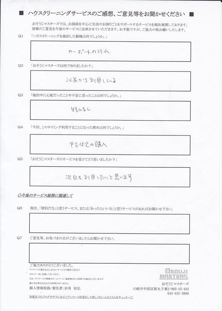 2018/08/07 カーポートクリーニング 横浜市神奈川区