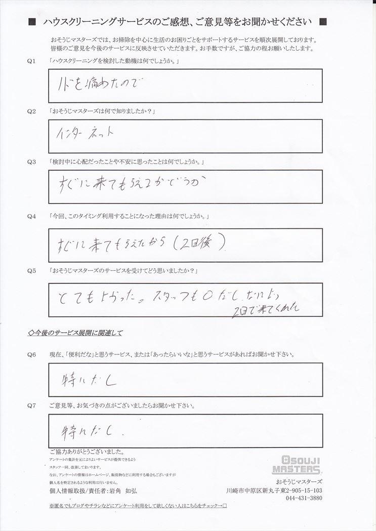 2018/08/01 エアコンクリーニング 川崎市中原区