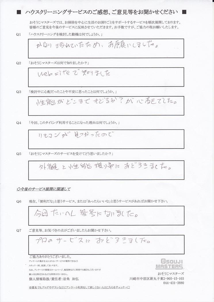 2018/08/16 エアコンクリーニング 川崎市高津区