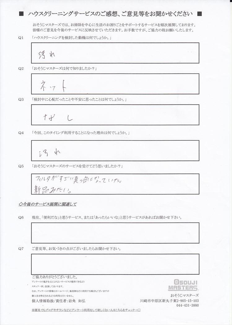 2018/08/01 エアコンクリーニング 川崎市多摩区