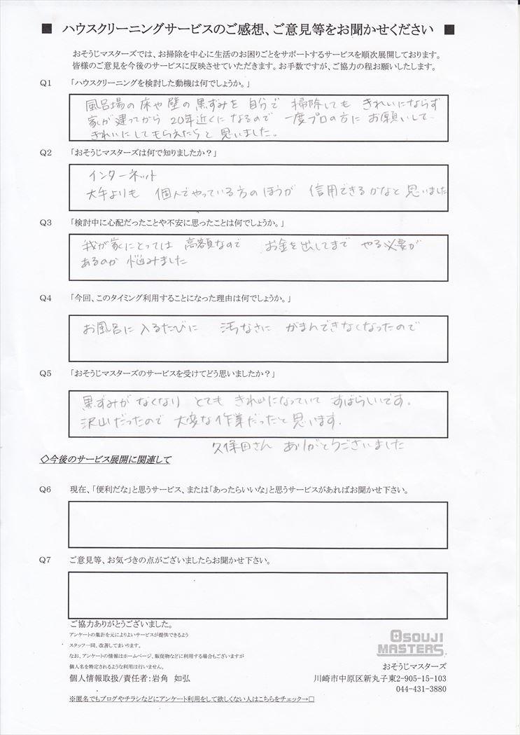 2018/08/24 浴室&トイレセットクリーニング 川崎市中原区