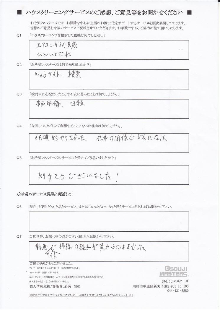 2018/08/25 エアコンクリーニング 川崎市高津区