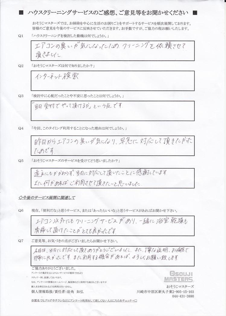 2018/08/27 エアコンクリーニング 東京都中野区