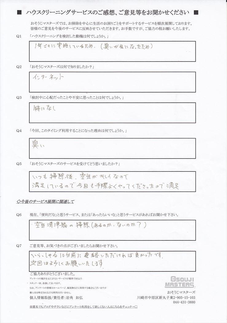 2018/09/04 エアコンクリーニング 横浜市青葉区