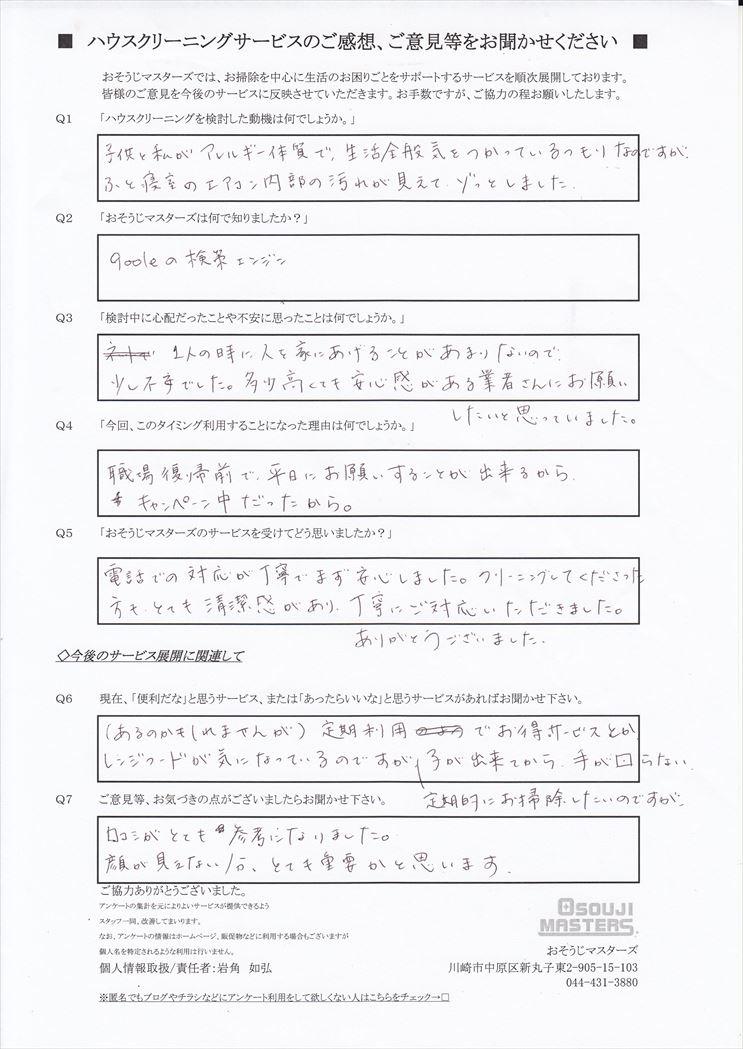 2018/09/05 エアコンクリーニング 東京都大田区