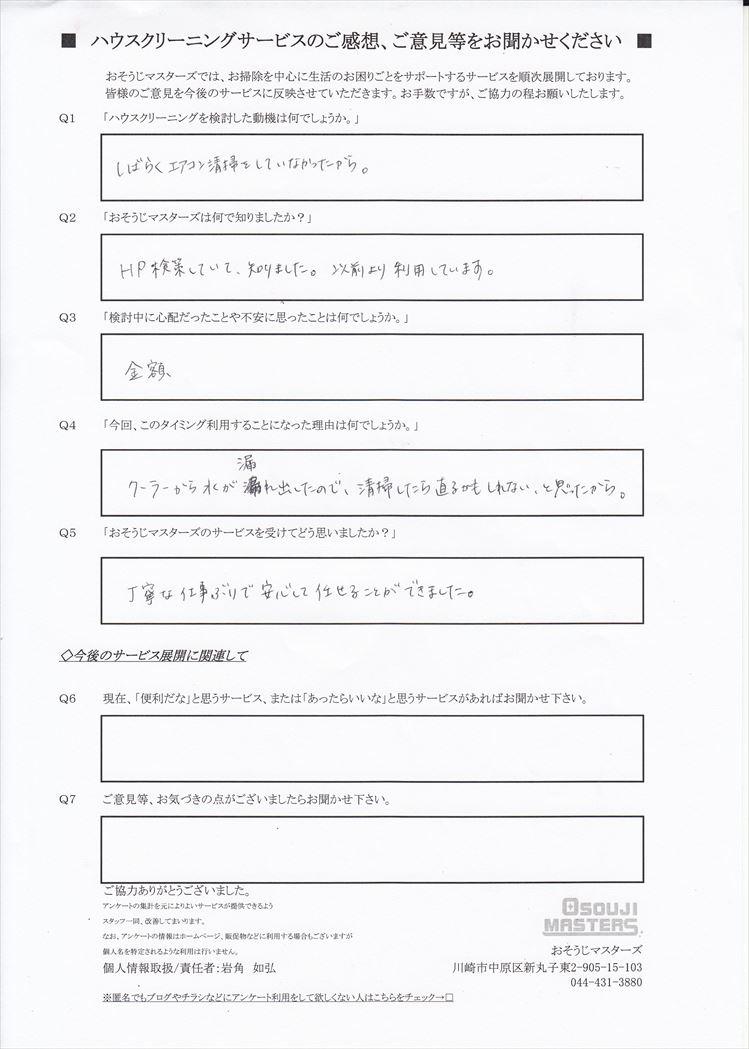 2018/09/07 エアコンクリーニング 川崎市幸区