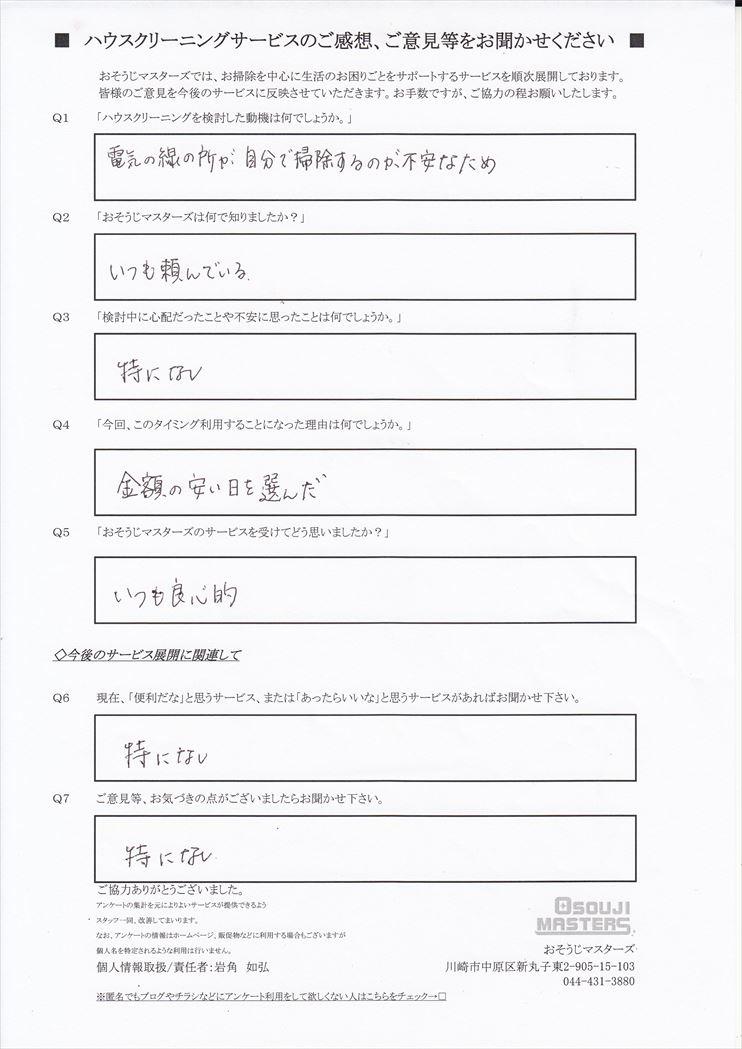 2018/09/07 レンジフードクリーニング 川崎市幸区