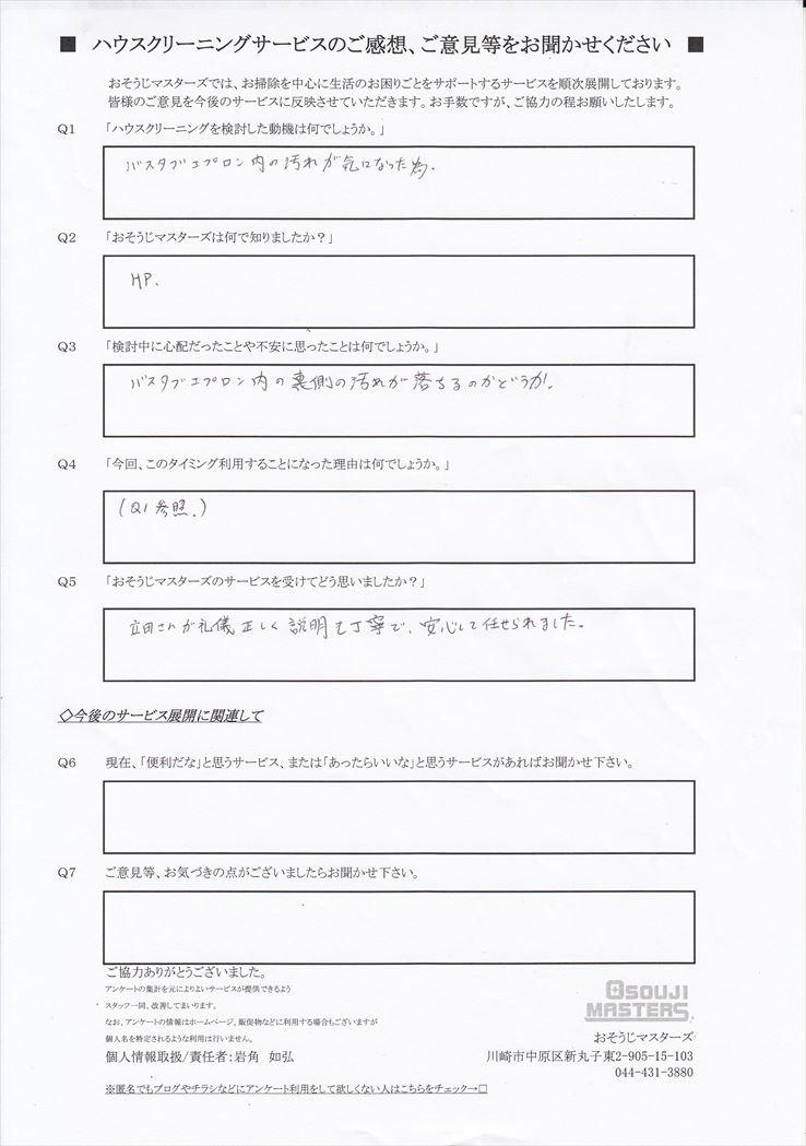 2018/09/07 浴室クリーニング 横浜市港北区
