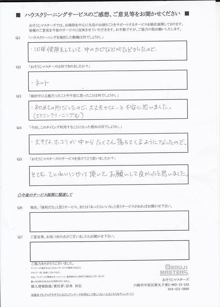 2018/09/08 エアコンクリーニング 川崎市中原区