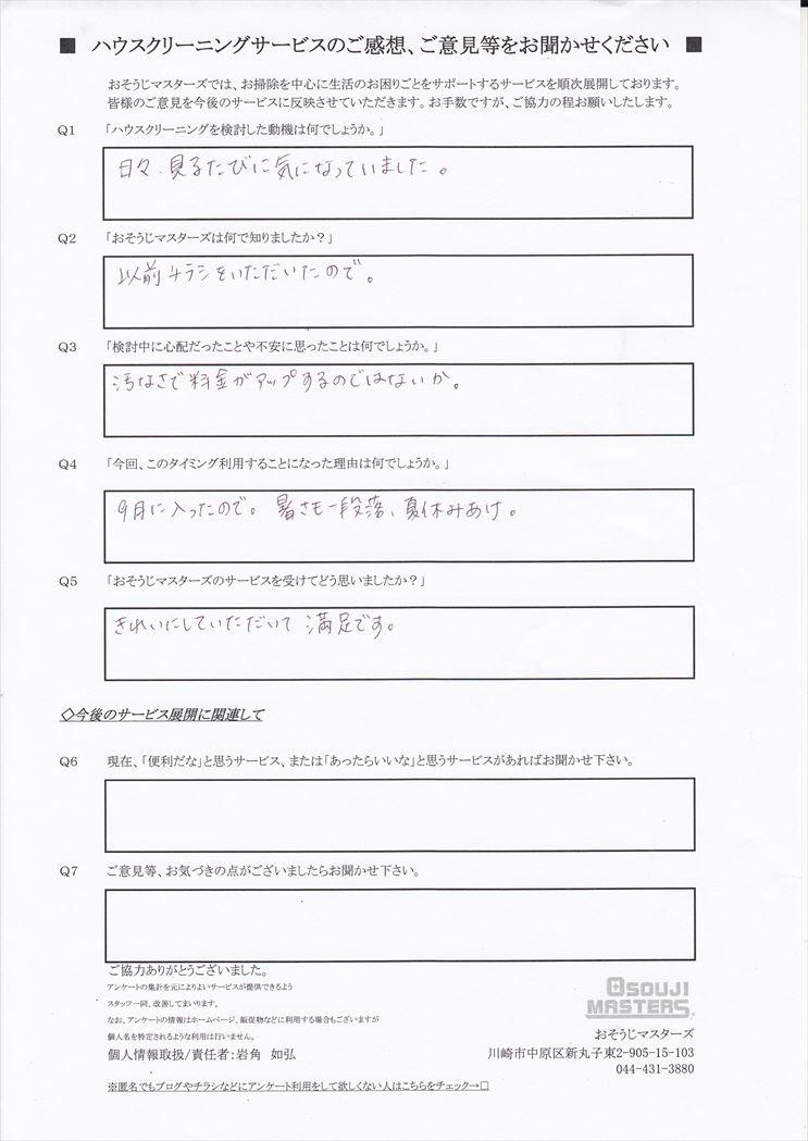 2018/09/11 レンジフード・エアコンクリーニング 横浜市鶴見区