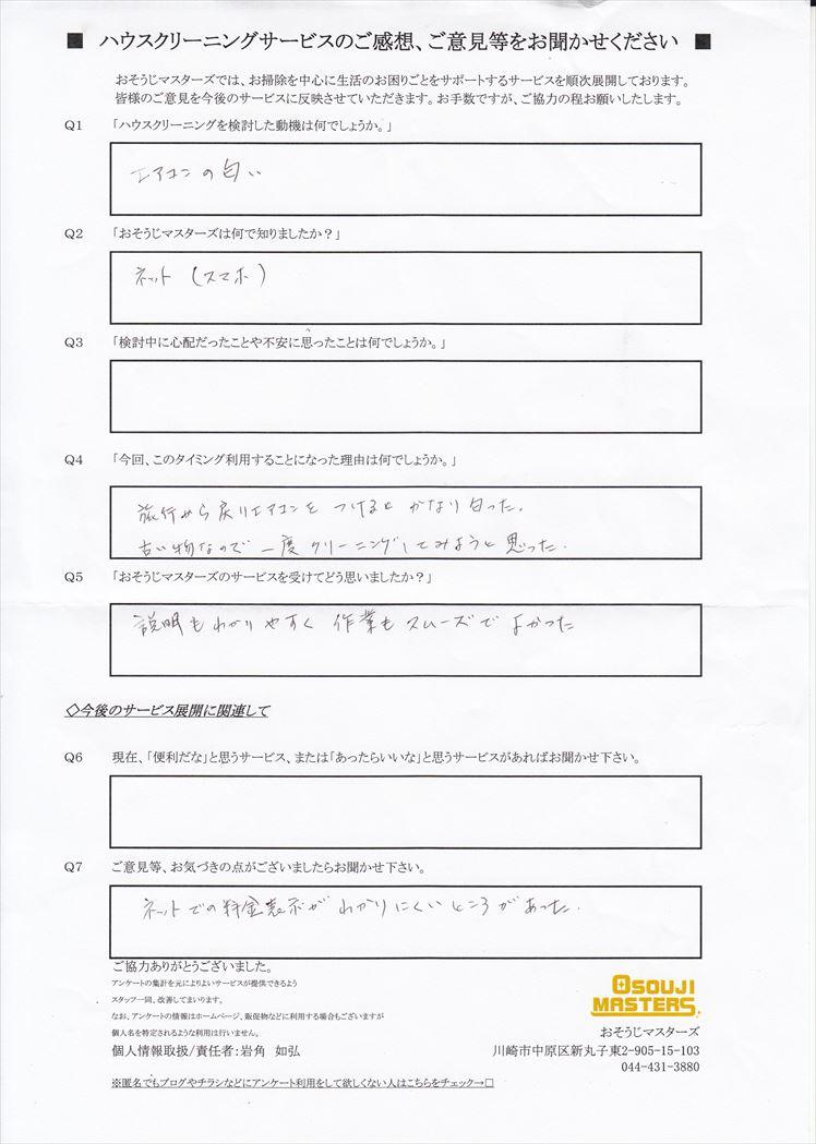 2018/09/14 エアコンクリーニング 東京都杉並区
