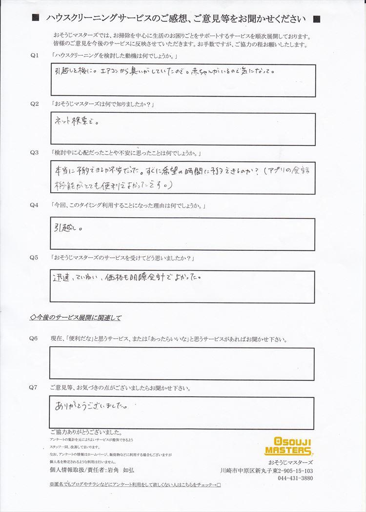2018/09/22 エアコンクリーニング 横浜市戸塚区
