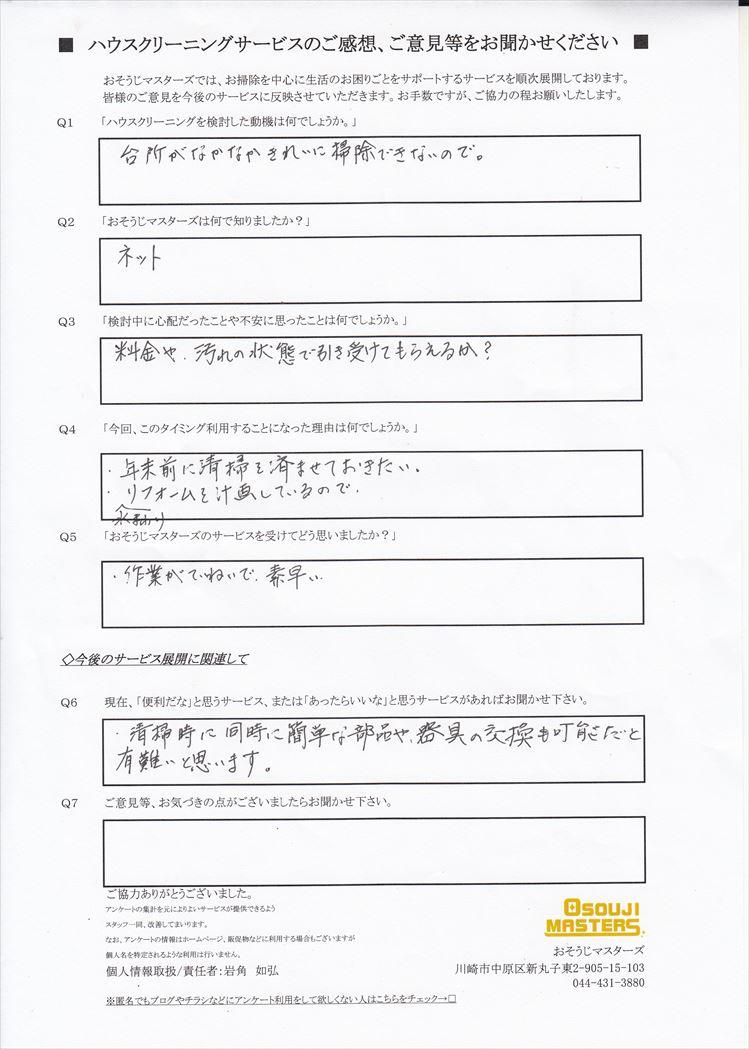 2018/09/26 水まわり3点セットクリーニング 横浜市南区