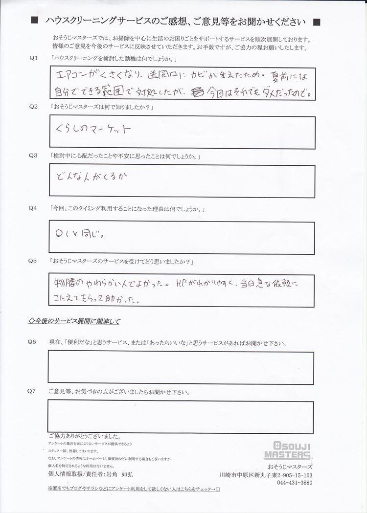 2018/09/03 エアコンクリーニング 横浜市磯子区