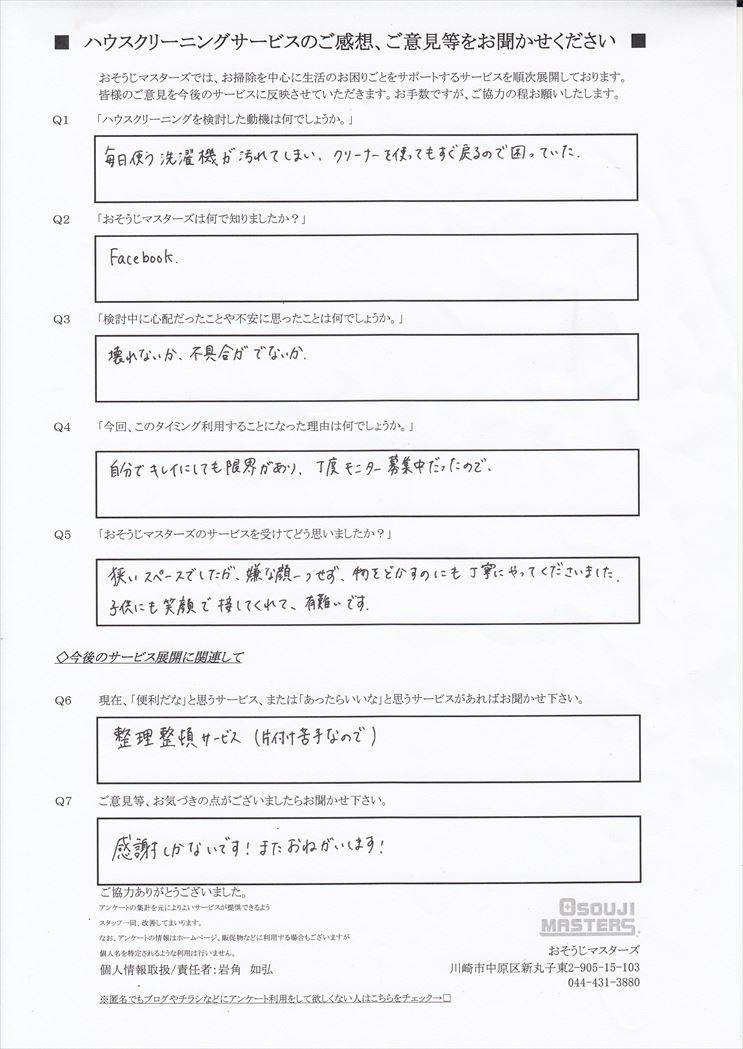 2018/09/04 洗濯機クリーニング 横浜市金沢区