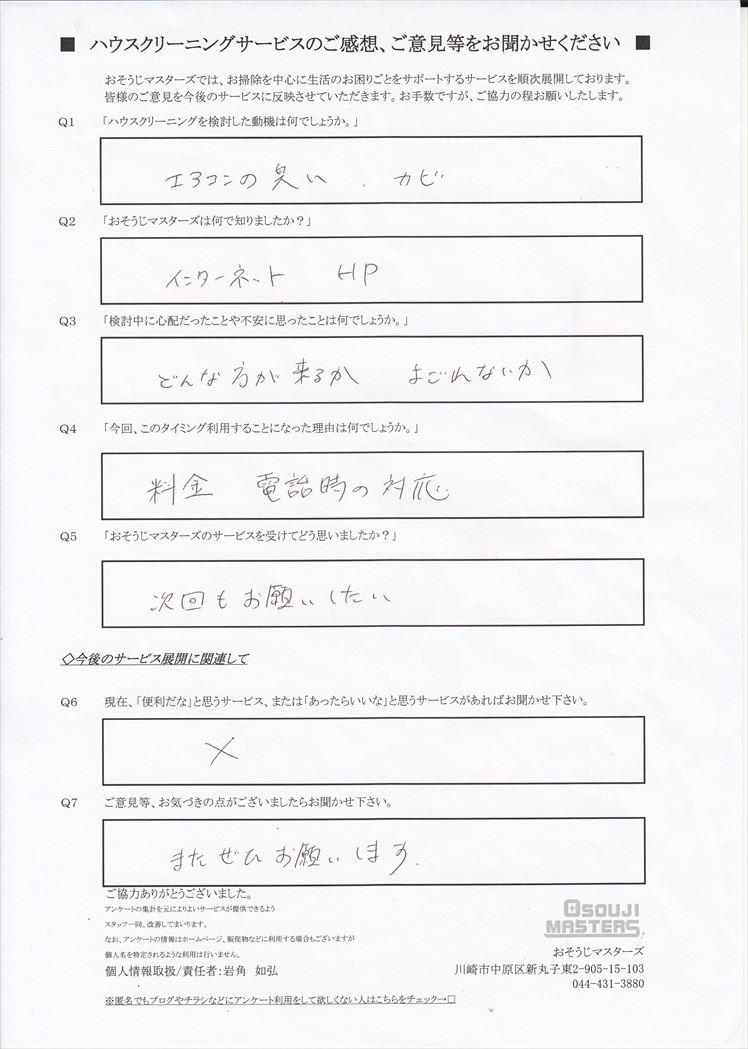 2018/10/01 エアコンクリーニング 東京都大田区