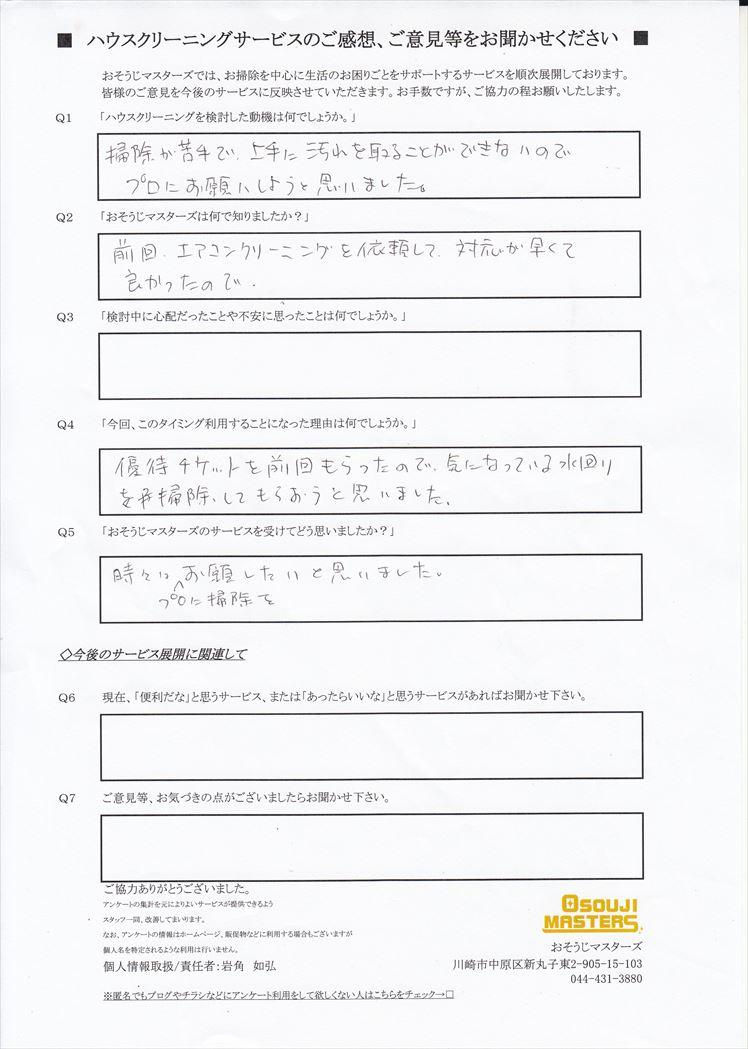 2018/10/13 トイレおそじセットクリーニング 川崎市川崎区