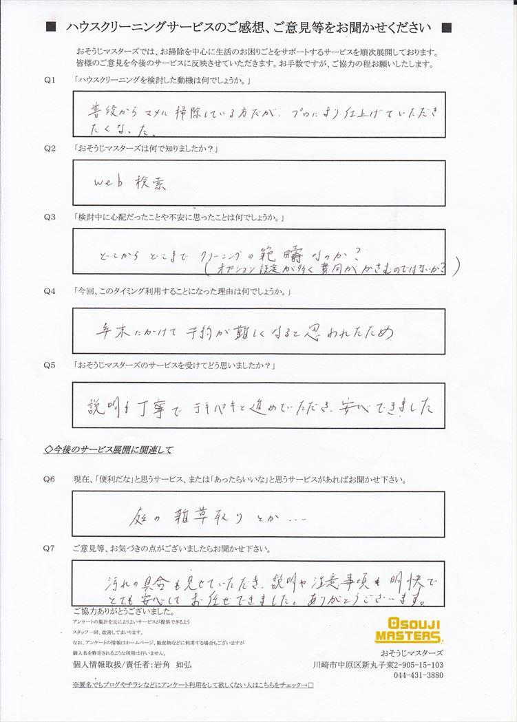 2018/10/18 水まわり3点セット・エアコンクリーニング 横浜市青葉区