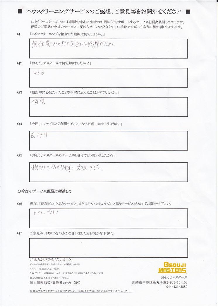 2018/10/20 水まわり3点セットクリーニング 東京都大田区