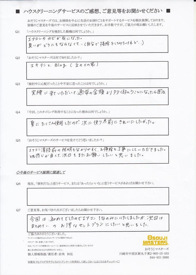 2018/10/23 エアコンクリーニング 東京都大田区