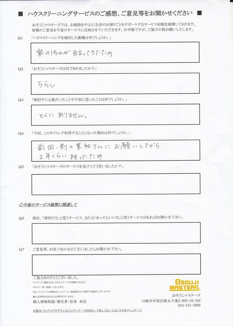 2018/10/24 浴室・レンジフードクリーニング 川崎市中原区