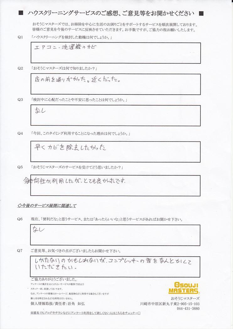 2018/10/26 エアコン・洗濯機クリーニング 東京都大田区