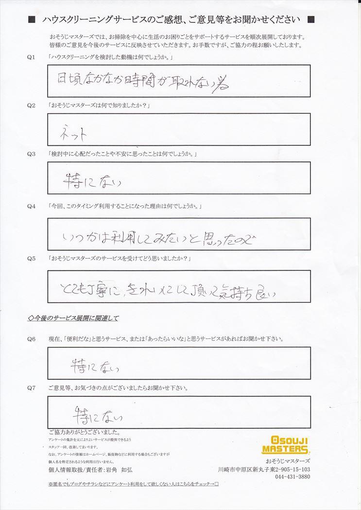 2018/10/26 水まわり3点セットクリーニング 横浜市瀬谷区