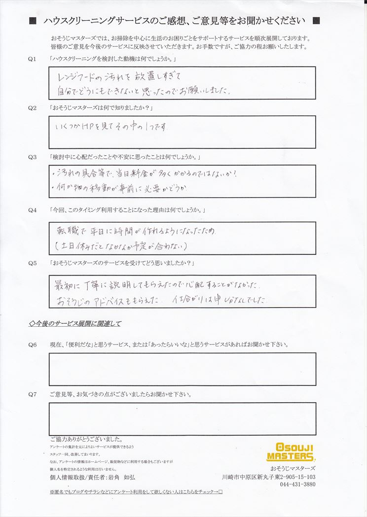2018/11/1 レンジフード・窓クリーニング 川崎市麻生区