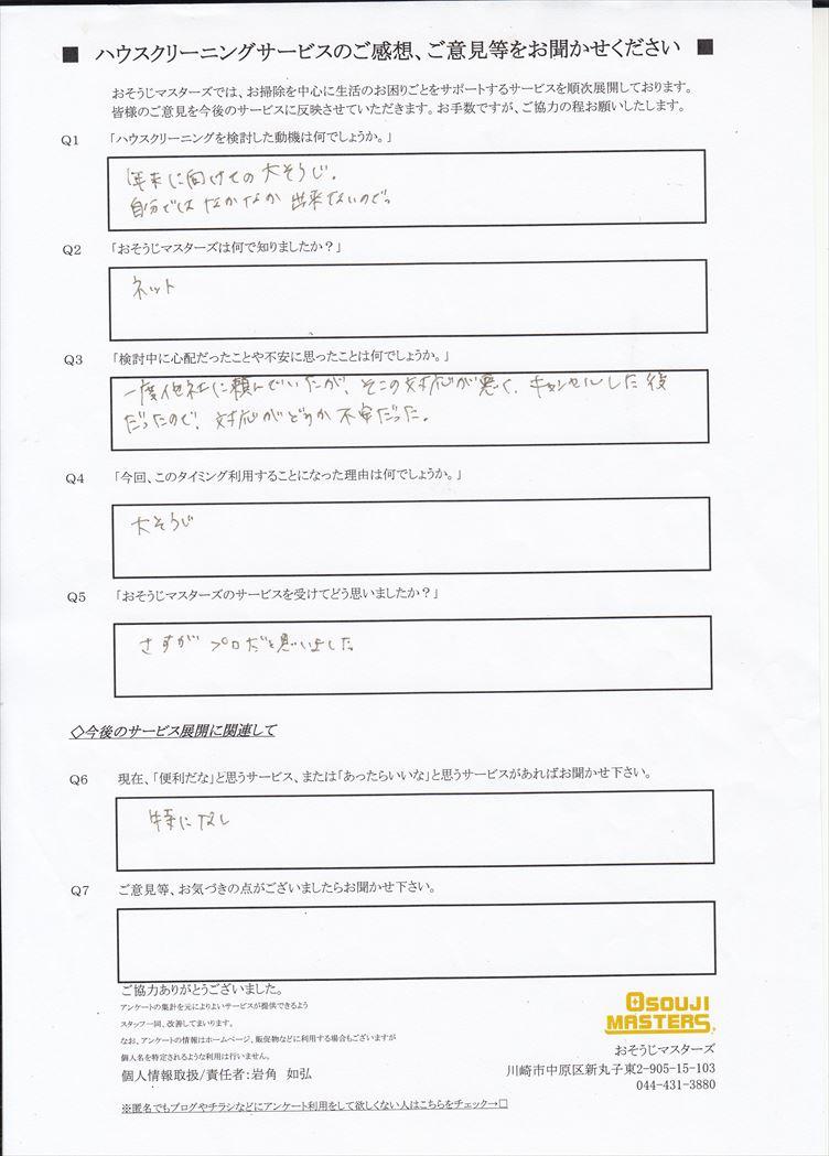 2018/11/6 水まわり3点セットクリーニング 東京都目黒区