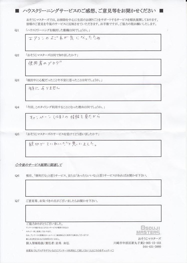 2018/11/7 水まわり5点セットエアコンクリーニング 横浜市神奈川区