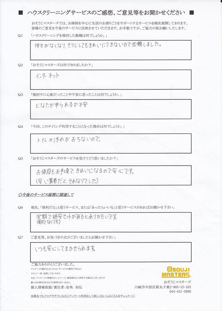 2018/11/9 浴室クリーニング 東京都大田区