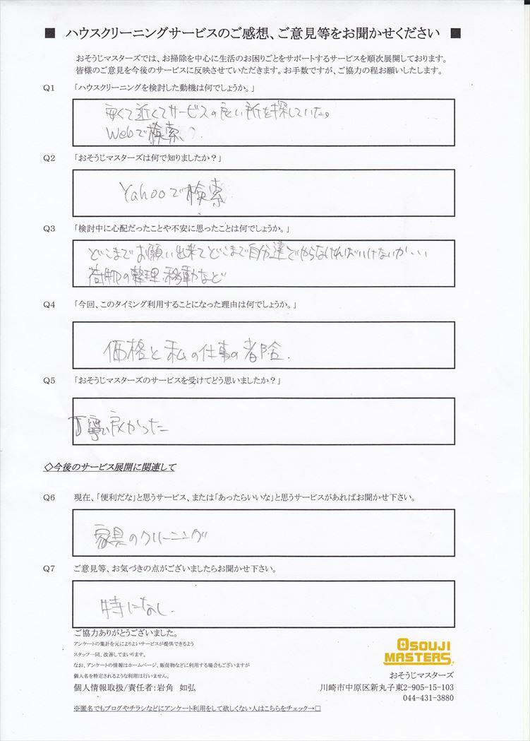 2018/11/9 フローリング剥離洗浄&ワックス塗布 横浜市青葉区