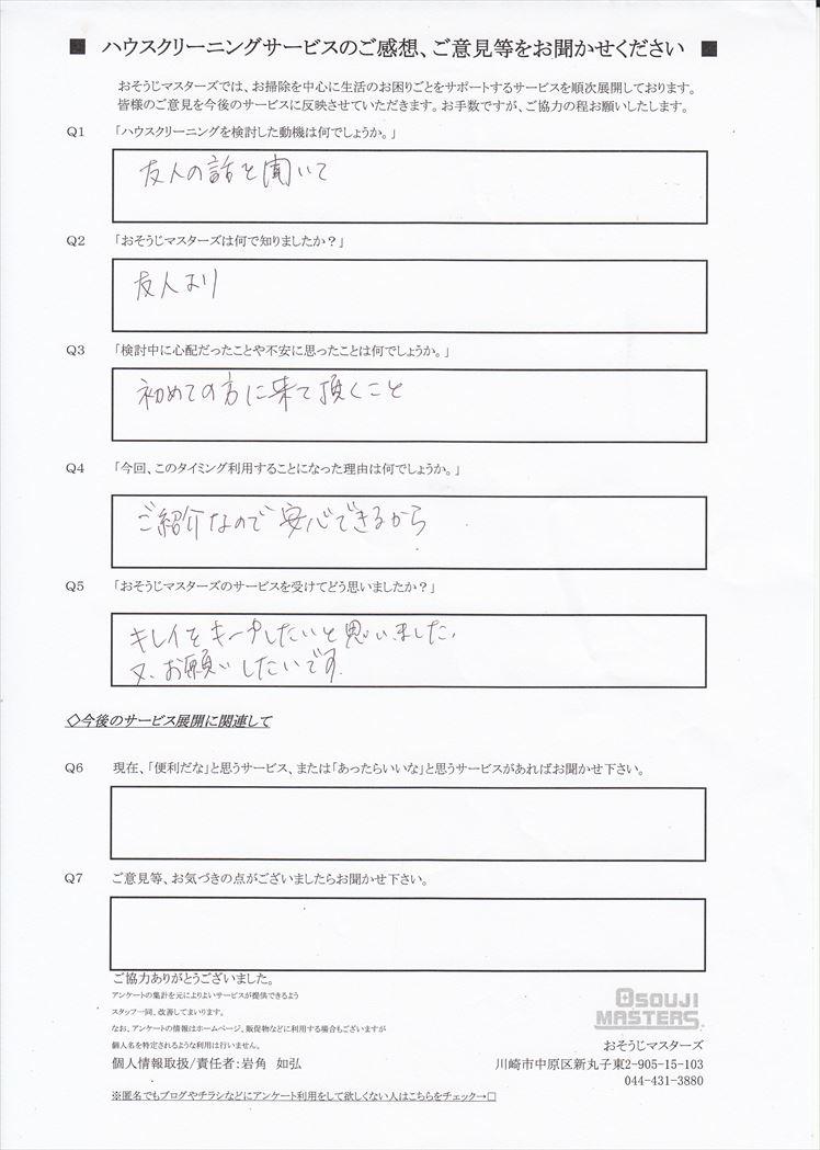 2018/11/12 時間制クリーニング 東京都世田谷区