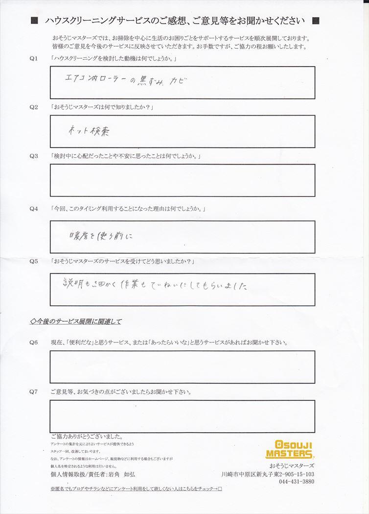 2018/11/17 エアコンクリーニング 東京都世田谷区
