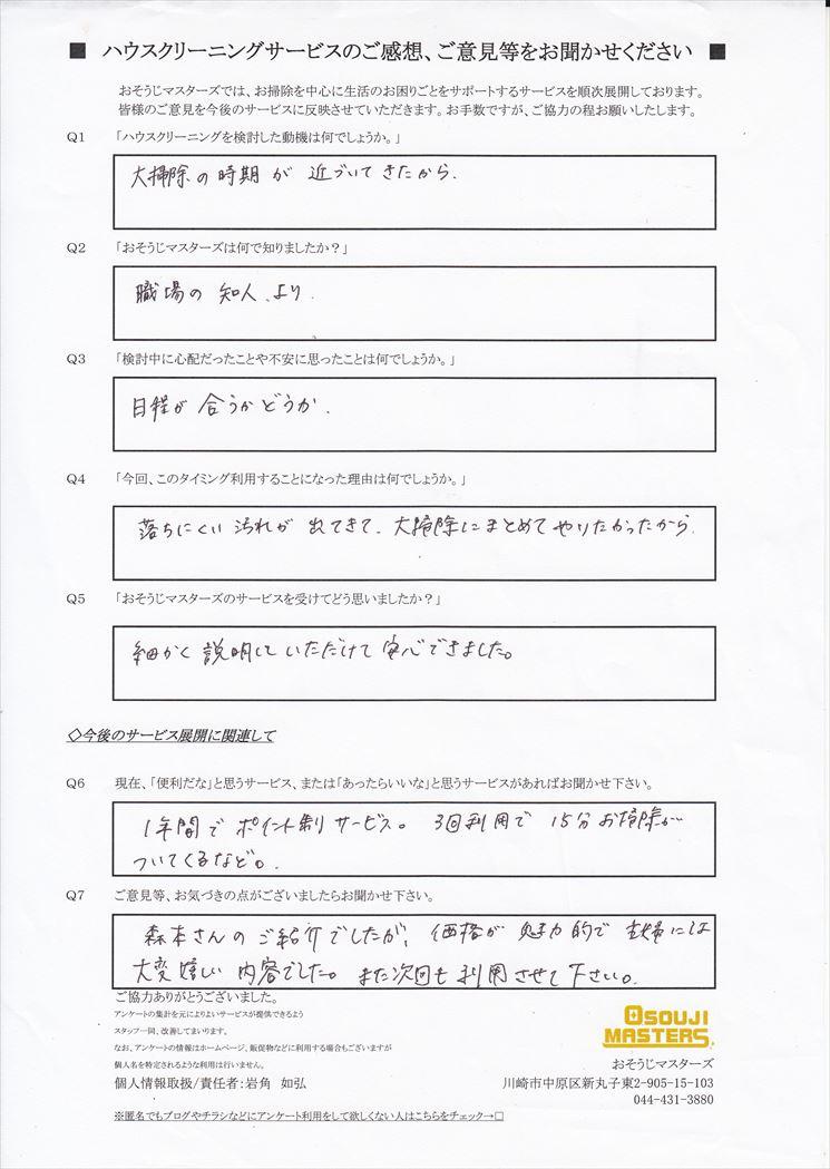 2018/11/19 時間制クリーニング 東京都世田谷区