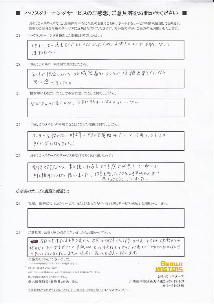 2018/11/21 水まわり3点セット・エアコンクリーニング 東京都大田区