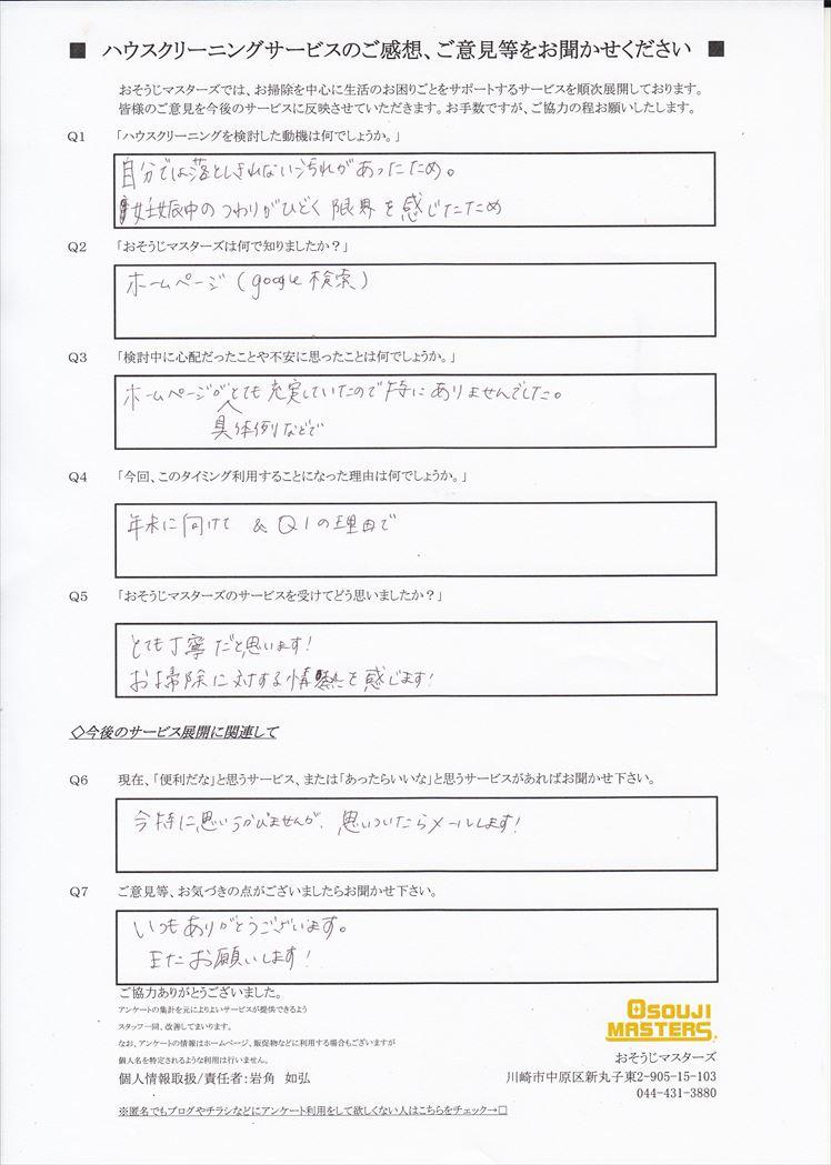 2018/11/24 水まわり5点セットクリーニング 横浜市都筑区