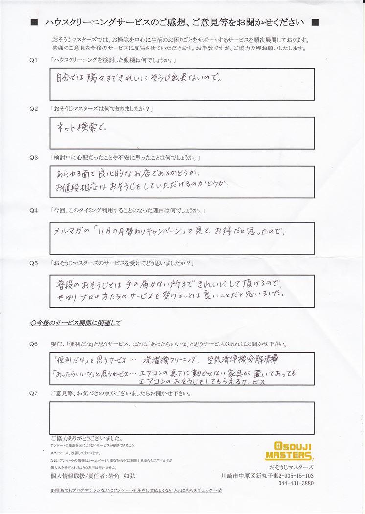 2018/11/26 水まわり5点・エアコンセットクリーニング 横浜市青葉区