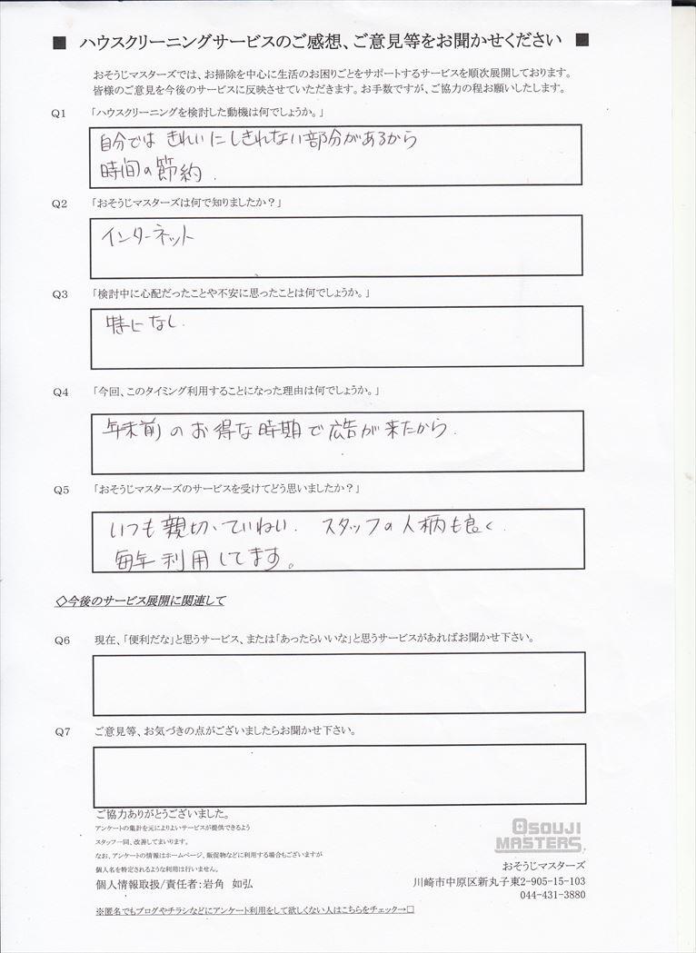 2018/11/26 水まわり3点セットクリーニング 横浜市中区