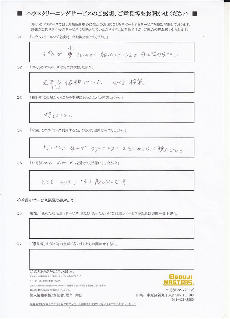 2018/11/27 水まわり3点セットクリーニング 東京都中央区