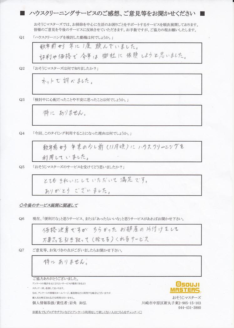 2018/11/27 水まわり3点セットクリーニング 東京都世田谷区