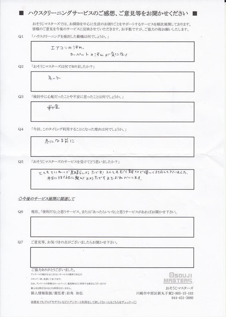 2018/11/29 カーペット・エアコンクリーニング 東京都目黒区