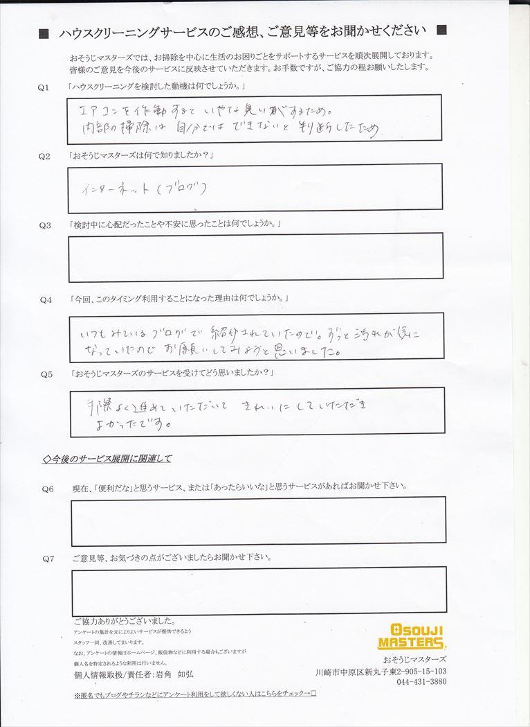 2018/12/4 エアコンクリーニング 東京都世田谷区
