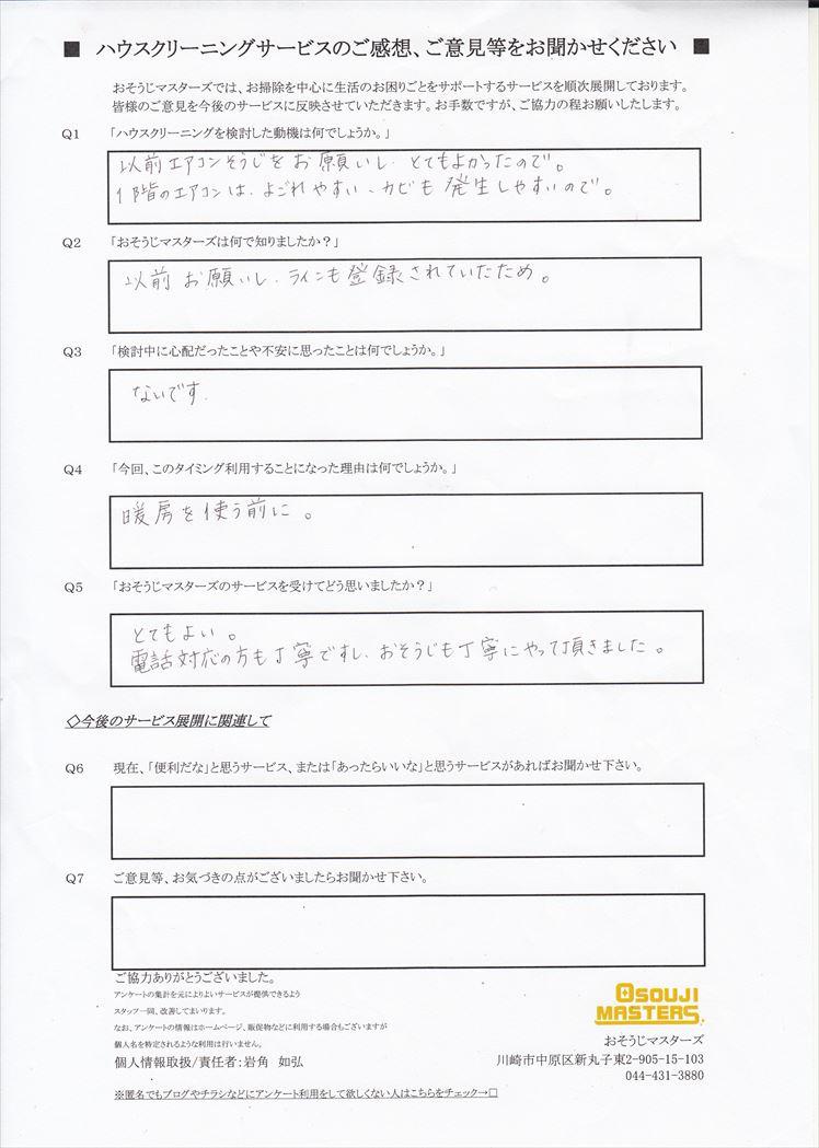 2018/12/5 エアコンクリーニング 横浜市鶴見区