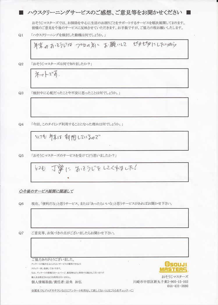 2018/12/5 水まわり3点セットクリーニング 横浜市旭区