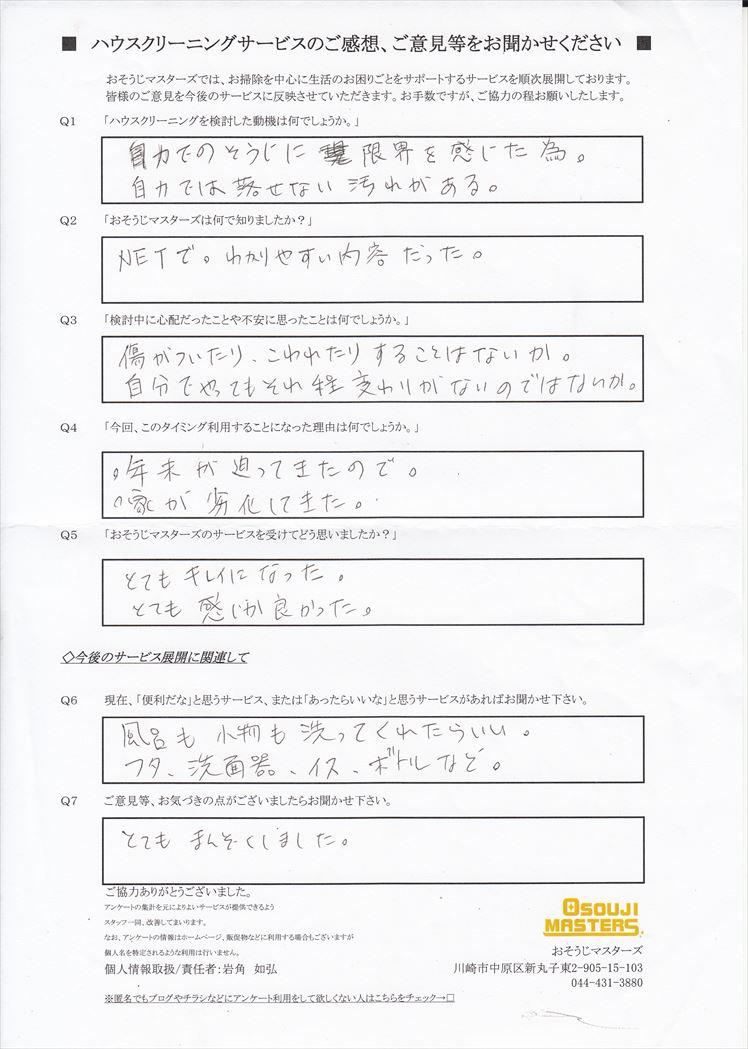 2018/12/6 浴室・ガスコンロクリーニング 横浜市戸塚区