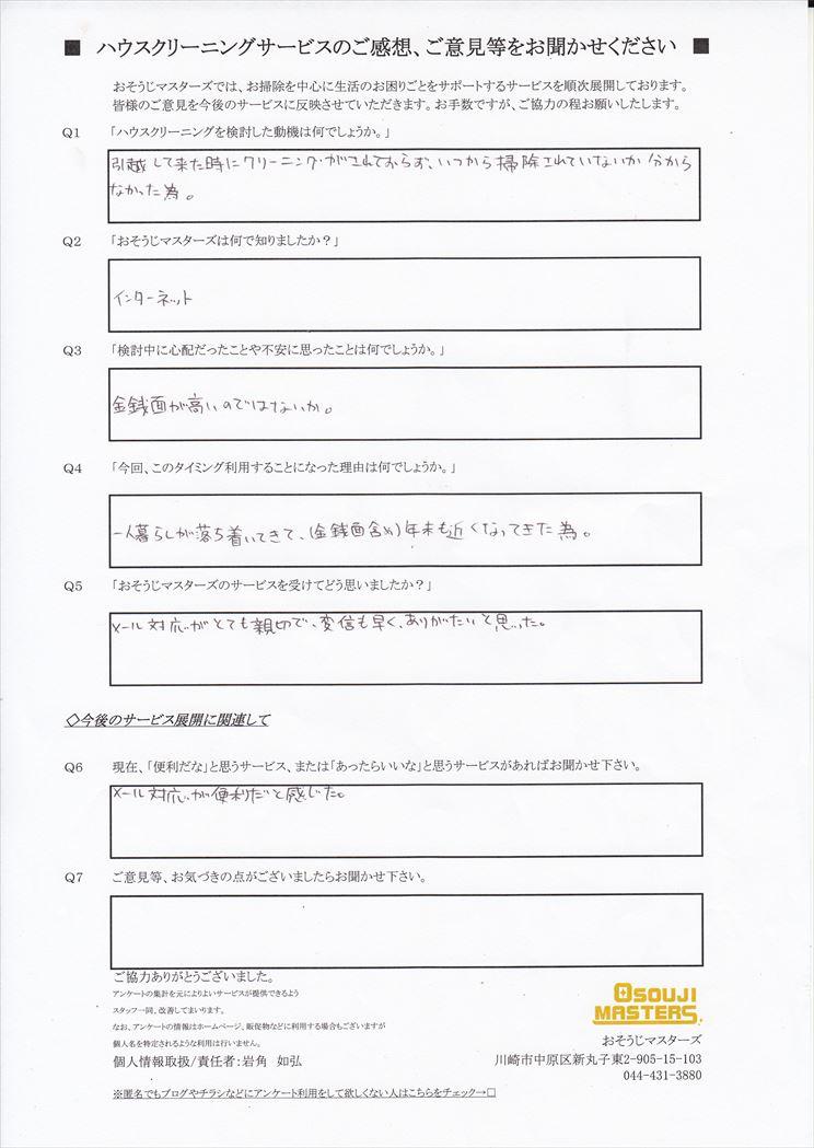 2018/12/8 エアコンクリーニング 東京都世田谷区
