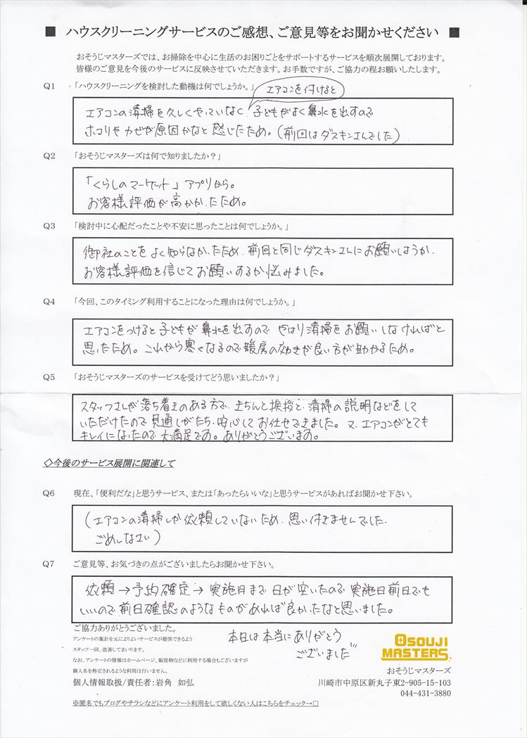 2018/12/11 エアコンクリーニング 東京都世田谷区